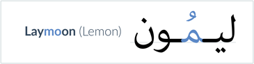 Learn the Arabic letter Meem with word samples